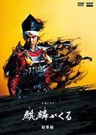 Kirin ga Kuru Soushuuhen (DVD) (Japan Version)