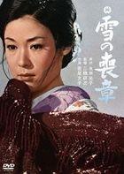 YUKI NO MOSHOU (Japan Version)