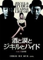 Sake to Namida to Jekyll to Hyde Special Edition (DVD)(Japan Version)