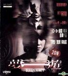 夢遊 (2011) (VCD) (2D) (香港版)