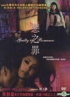 Guilty of Romance (2011) (DVD) (Taiwan Version)