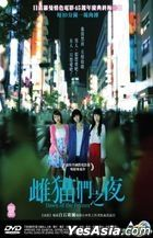 Dawn of the Felines (2017) (DVD) (English Subtitled) (Hong Kong Version)