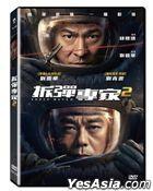 Shock Wave 2 (2020) (DVD) (Taiwan Version)