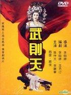 Empress Wu (1963) (DVD) (Taiwan Version)