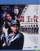 The Inspector Wear Skirts (Blu-ray) (Hong Kong Version)