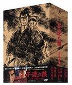 Kozure Okami DVD Box Nigabyakudo No Maki (DVD) (Japan Version)