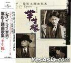 Leon's Movie Soundtrack Collection (Japan Version Record)