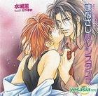 RUBY CD COLLECTION Manazashi no Resistance (Japan Version)