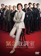 Emergency Interrogation Room 4th Season (DVD Box) (Japan Version)