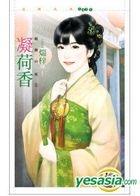 Hua Die Xi Lie 1411 -  Qi Lin Shan Zhuang Zhi Yi : Ning He Xiang