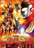 Superior Ultraman 8 Brothers (DVD) (Normal Edition) (Japan Version)