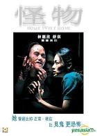 Home Sweet Home (DTS Version) (Hong Kong Version)