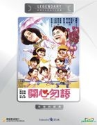 Trouble Couples (DVD) (Hong Kong Version)