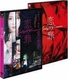 Guilty of Romance (DVD) (Japan Version)