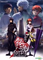 Gintama The Movie: The Final Chapter: Be Forever Yorozuya  (DVD) (Taiwan Version)