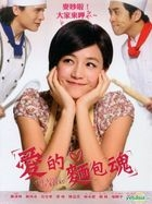 The Soul of Bread (2012) (DVD) (Taiwan Version)