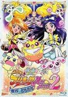 Futari wa PreCure MaxHeart 2 Yukizora no Tomodachi (Movie) (Blu-ray)(Japan Version)