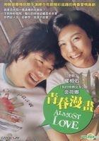 青春漫畫 (DVD) (台灣版)