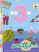 HUANG BA SHI MEI RI3 WEN (5)