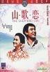 The Shepherd Girl (Hong Kong Version)