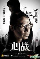 心戰 (2013) (DVD-9) (中国版)