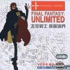Final Fantasy : Unlimited (Vol.14-25)(End)