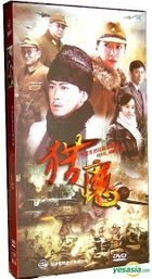 Lie Mo (DVD) (End) (China Version)