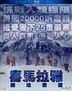 The Himalayas (2015) (Blu-ray) (Hong Kong Version)