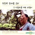Kim Joo San - The World Of Jeju Folk Songs