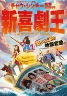 The New King Of Comedy (DVD) (Japan Version)
