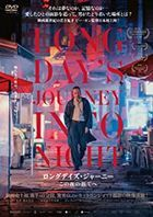 Long Day's Journey Into Night (DVD) (Japan Version)