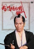 Umon Torimonochou DVD Box (DVD) (Japan Version)