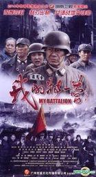 My Battalion (DVD) (End) (China Version)
