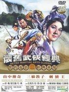 Retro Martial Arts Classic 6 (DVD) (Taiwan Version)
