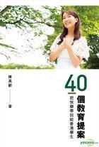 40個教育提案──把快楽帶回給香港學生