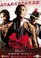 An Inaccurate Memoir (DVD-9) (China Version)