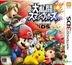 Dairantou Smash Brothers (3DS) (Japan Version)