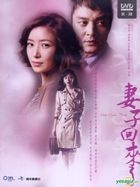 Wife Is Back (DVD) (Part I) (To be continued) (Multi-audio) (SBS TV Drama) (Taiwan Version)
