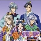 Saiunkoku Monogatari Second Series Drama CD 1 (Japan Version)