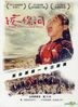 Bridge Over Troubled Water (DVD) (English Subtitled) (Taiwan Version)