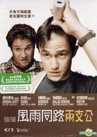 50/50 (2011) (DVD) (Hong Kong Version)