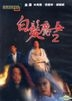 The Bride With White Hair 2 (DVD) (Taiwan Version)