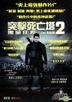 The Raid 2 (2014) (DVD) (Hong Kong Version)
