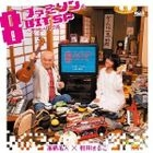 Fami Song (R) 8Bit SP -Game Song Hen- (Japan Version)