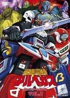 KOUSOKU DENSHIN ALBEGUS COMPLETE DVD VOL.1 (Japan Version)