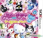 Hello Kitty and Sanrio Characters World Rock Star (3DS) (Japan Version)