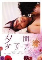 Yuyami Dahlia  (DVD) (Japan Version)