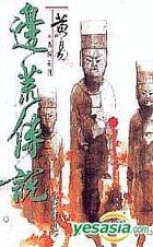HUANG YI YI XIA XI LIE  -  BIAN HUANG CHUAN SHUO DI 29 JUAN
