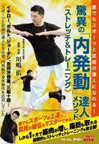 Kyoi no 'Naihatsudo' Tatsujin Method (Japan Version)