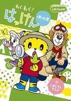 Shimajiro no Wao! Shimajiro Anime Wakuwaku! Hakken Kessaku Sen  (Japan Version)